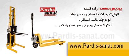 PardisSanat