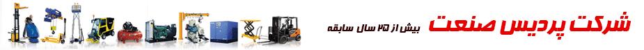 پردیس صنعت | ماشین آلات صنعتی | فروش لیفتراک | بالابر | کمپرسور هوا | دیزل ژنراتور | پمپ وکیوم و بلوئر هوا | دستگاه نظافت صنعتی